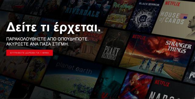 Το Netflix «μιλάει ελληνικά»   tovima.gr