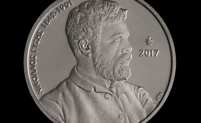 Κυκλοφόρησε το πρώτο συλλεκτικό νόμισμα στην Ελλάδα με χρήση χρώματος | tovima.gr