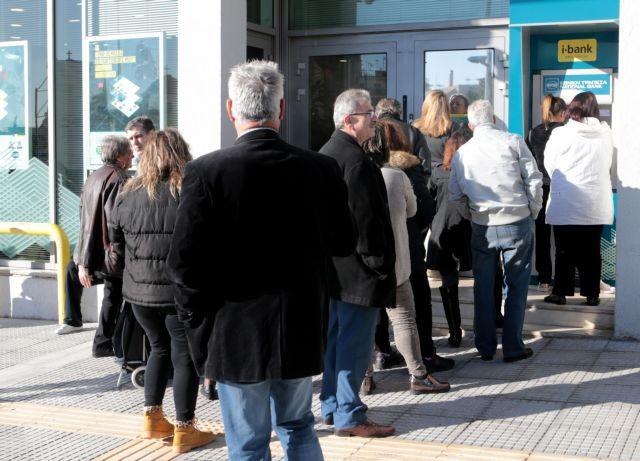 Στα ταμεία των τραπεζών για το κοινωνικό μέρισμα | tovima.gr