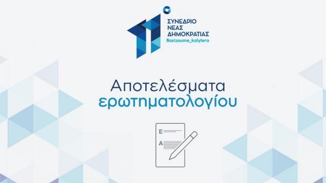 Τι απάντησαν οι πολίτες στο ερωτηματολόγιο της ΝΔ | tovima.gr
