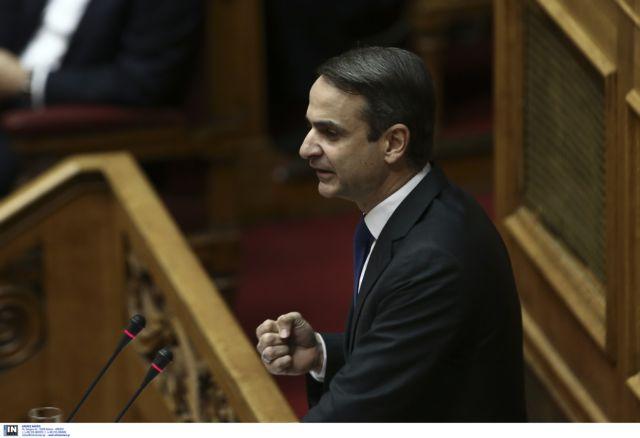 Μητσοτάκης: Να εκφράσει ενιαία θέση για πΓΔΜ η κυβέρνηση | tovima.gr