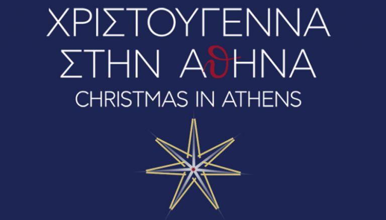 Η Αθήνα είναι η δική σου σκηνή | tovima.gr