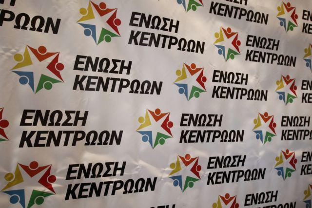 Ενωση Κεντρώων: Δεν μπορεί να μας απειλεί επ' άπειρον ο Ερντογάν | tovima.gr