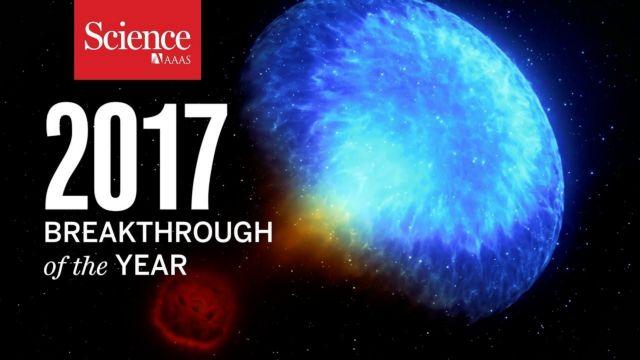 Οι σημαντικότερες επιστημονικές ανακαλύψεις του 2017 [Βίντεο] | tovima.gr