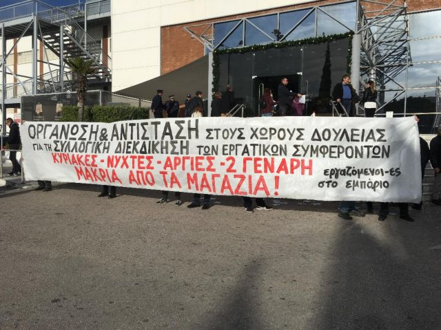 Ανοιγμα πολυκαταστήματος την επομένη της Πρωτοχρονιάς | tovima.gr