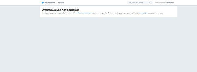 Το Twitter «κατέβασε» τον λογαριασμό της Χρυσής Αυγής | tovima.gr