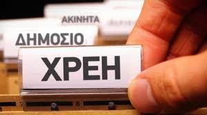 Τελευταία ευκαιρία ρύθμισης χρεών στους Οργανισμούς Εγγείων Βελτιώσεων | tovima.gr