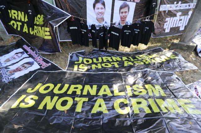 ΕΕ: Αμεση απελευθέρωση των δημοσιογράφων από την Μιανμάρ | tovima.gr