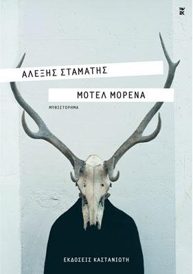 Περιοδεία μυστηρίου και θανάτου | tovima.gr