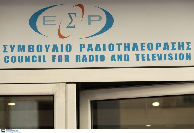 ΕΣΡ: Κανονικά συνεχίζουν Μακεδονία και ART | tovima.gr