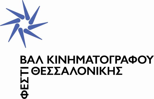 Nέο λογότυπο για το Φεστιβάλ Κινηματογράφου Θεσσαλονίκης | tovima.gr