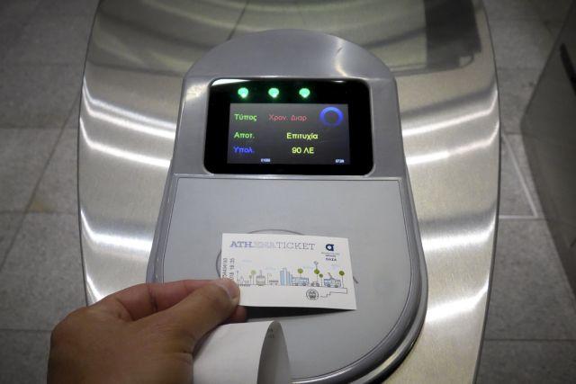 Βήματα έκδοσης προσωποποιημένων καρτών για ανέργους και ΑμεΑ | tovima.gr