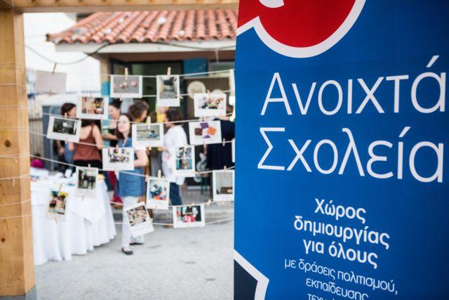 Συμβούλιο της Ευρώπης: Διάκριση για τα Ανοιχτά Σχολεία του Δήμου Αθηναίων | tovima.gr