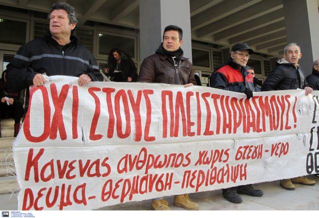 Διαμαρτυρία μελών του ΠΑΜΕ για τους πλειστηριασμούς | tovima.gr