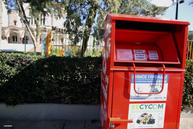 Γλυφάδα: 52 κόκκινοι κάδοι ανακύκλωσης ρούχων – παπουτσιών | tovima.gr