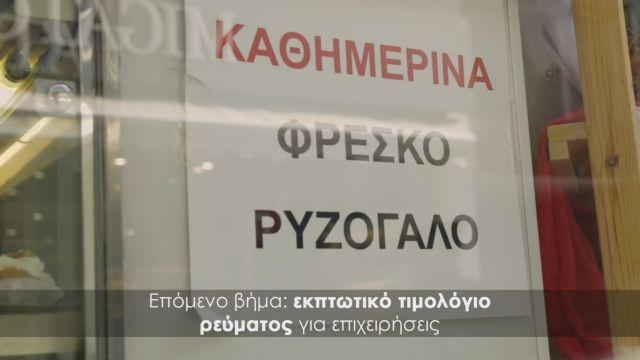 Το σχέδιο Β΄ του Τσίπρα και το ρυζόγαλο   tovima.gr