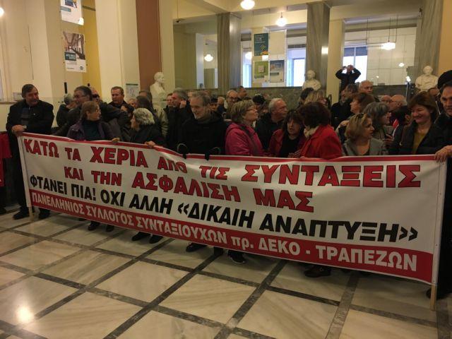 Διαμαρτυρία συνταξιούχων ΔΕΚΟ-τραπεζών για τις περικοπές | tovima.gr