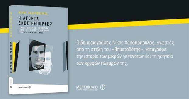 Σαμαράς και Λοβέρδος  στην παρουσίαση βιβλίου του Ν.Χασαπόπουλου | tovima.gr