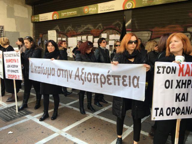 Διαμαρτυρία για τις περικοπές στις συντάξεις χηρείας | tovima.gr