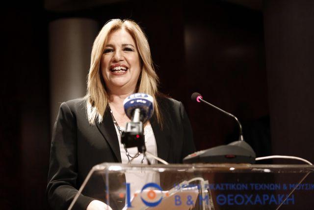 Γεννηματά: Τετελεσμένα για την πΓΔΜ θα μας βρουν αντίθετους | tovima.gr