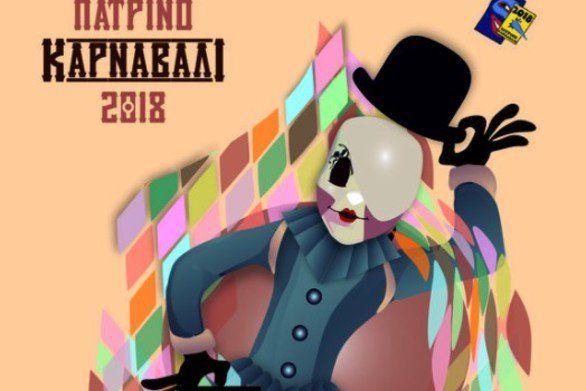 Αντιδράσεις για την αφίσα του πατρινού καρναβαλιού | tovima.gr