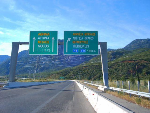 Κυκλοφοριακές ρυθμίσεις στην περιοχή των Θερμοπυλών λόγω εργασιών συντήρησης | tovima.gr