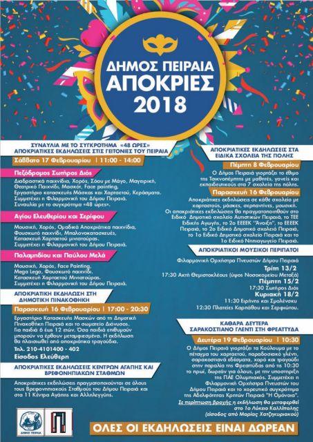 Αποκριάτικες εκδηλώσεις στον Δήμο Πειραιά | tovima.gr