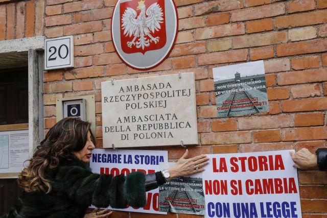 Η πολωνική κυβέρνηση «φλερτάρει» με τον αντισημιτισμό | tovima.gr