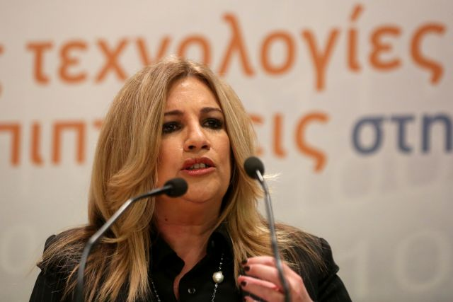 Γεννηματά: Δεν θα μετατραπεί η πολιτική σκηνή σε ρωμαϊκή αρένα | tovima.gr
