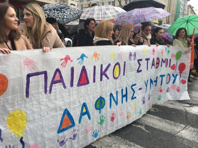 Διαμαρτυρία των παιδαγωγών προσχολικής ηλικίας | tovima.gr