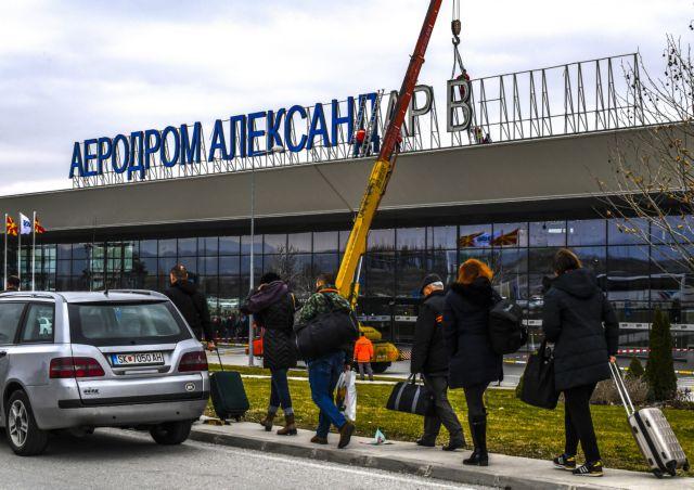 πΓΔΜ: Αφαιρούν την επιγραφή «Μέγας Αλέξανδρος» από το αεροδρόμιο | tovima.gr