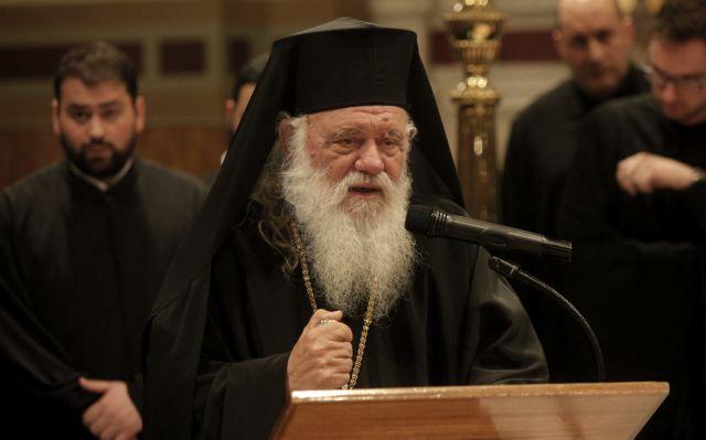 Επιστολή Ιερώνυμου σε Γαβρόγλου | tovima.gr