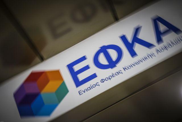 ΕΦΚΑ: Πότε θα γίνει η πληρωμή για την επιστροφή εισφορών | tovima.gr