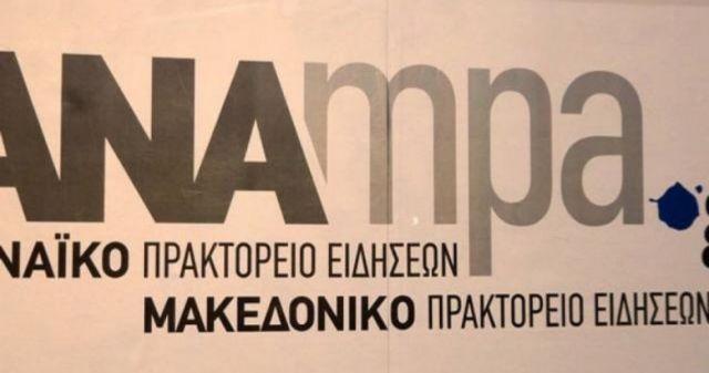 Προσλήψεις στο Αθηναϊκό – Μακεδονικό Πρακτορείο Ειδήσεων | tovima.gr