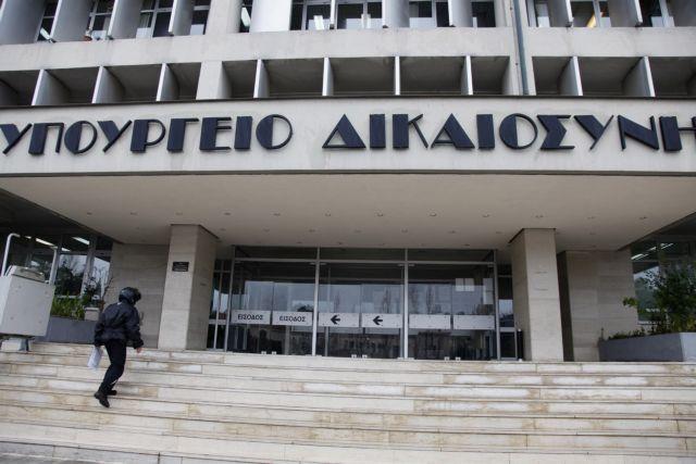 Υπουργείο Δικαιοσύνης: Η ΝΔ επιδίδεται σε άθλια δημαγωγία | tovima.gr