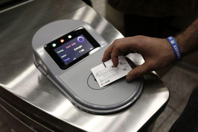 ΟΑΣΑ: Διένειμε 8.000 δωρεάν ανώνυμες κάρτες ATH.ENA Card | tovima.gr
