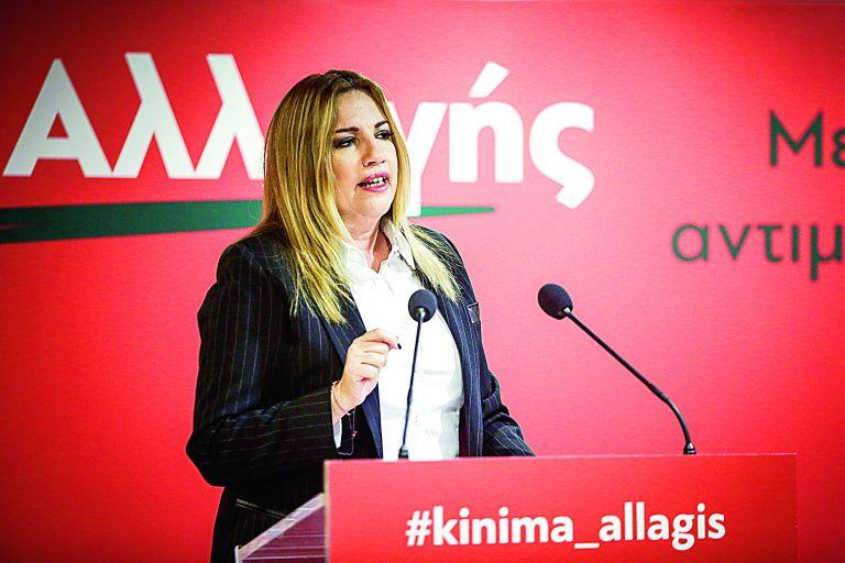 Φώφη Γεννηματά: «Δεν θα γίνουμε δεκανίκι κανενός» | tovima.gr