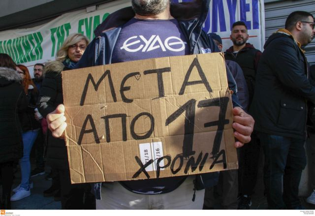ΕΥΑΘ: Συγκέντρωση διαμαρτυρίας από τους 90 συμβασιούχους | tovima.gr