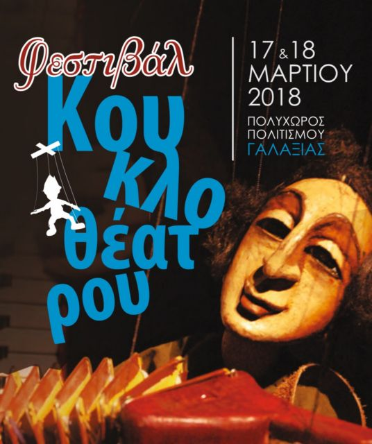 Φεστιβάλ Κουκλοθέατρου στη Νέα Σμύρνη | tovima.gr