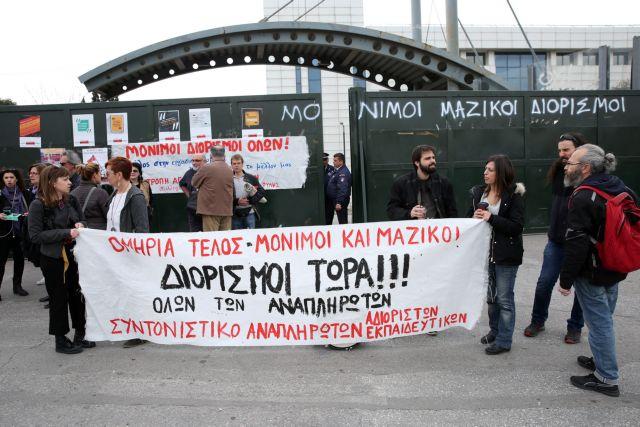 Συλλαλητήριο εκπαιδευτικών στο υπουργείο Παιδείας | tovima.gr