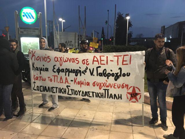 Διαμαρτυρία φοιτητών κατά του πανεπιστημίου Δυτ. Αττικής | tovima.gr
