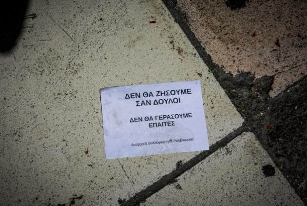 Σε δίκη για πλημμελήματα 12 μέλη του Ρουβίκωνα | tovima.gr