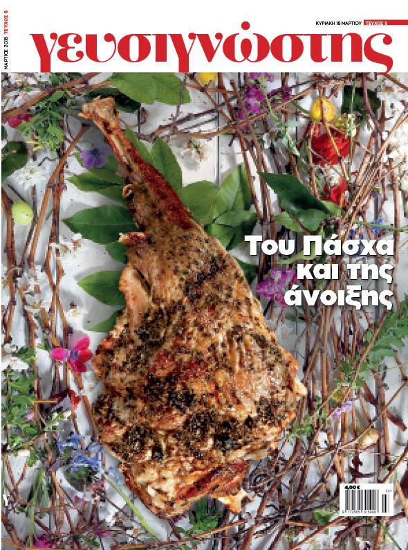 Ο «Γευσιγνώσης» του Μαρτίου | tovima.gr