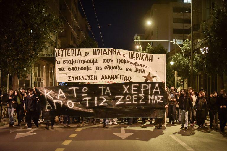 Πορεία αλληλεγγύης στο κέντρο της Αθήνας για την Ηριάννα – Περικλή | tovima.gr