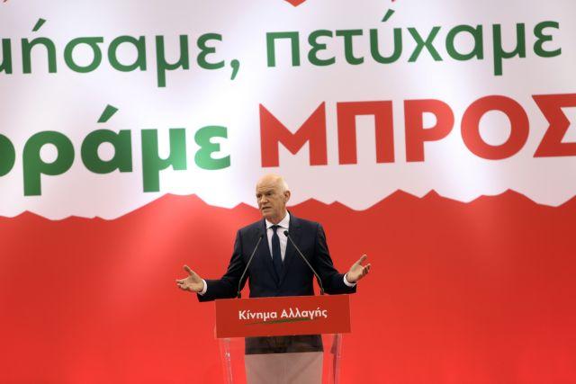 Παπανδρέου: Πιο επίκαιρο από ποτέ το «ή αλλάζουμε ή βουλιάζουμε» | tovima.gr