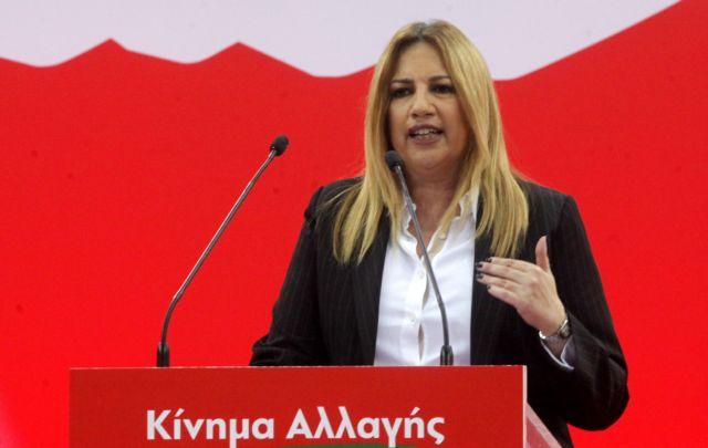 12+ 1 προτάσεις κατέθεσε η Φώφη Γεννηματά στο Συνέδριο | tovima.gr