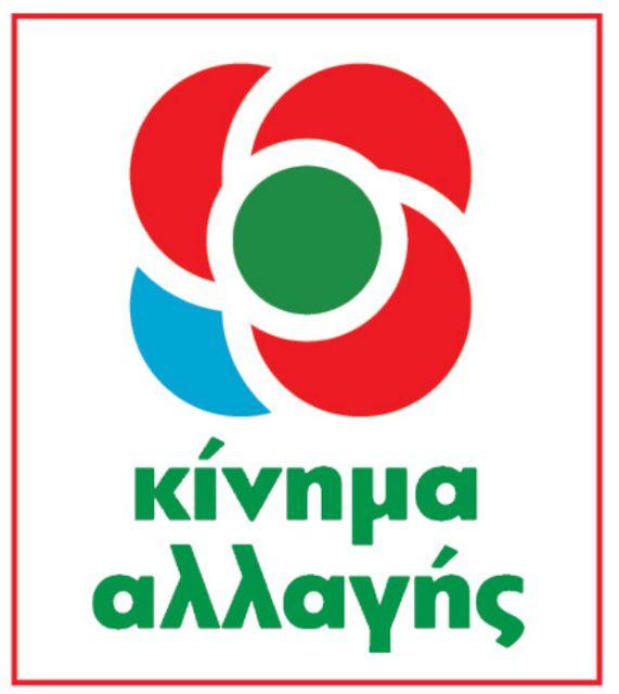 Αυτό είναι το σήμα του Κινήματος Αλλαγής   tovima.gr