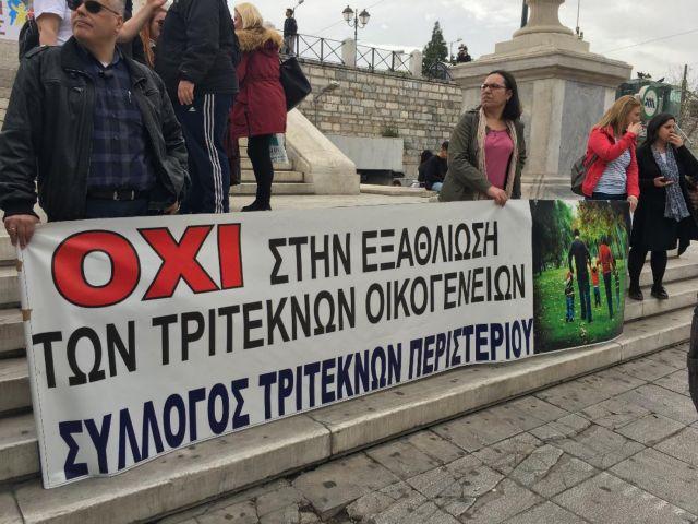 Συγκέντρωση διαμαρτυρίας τριτέκνων στο Σύνταγμα   tovima.gr