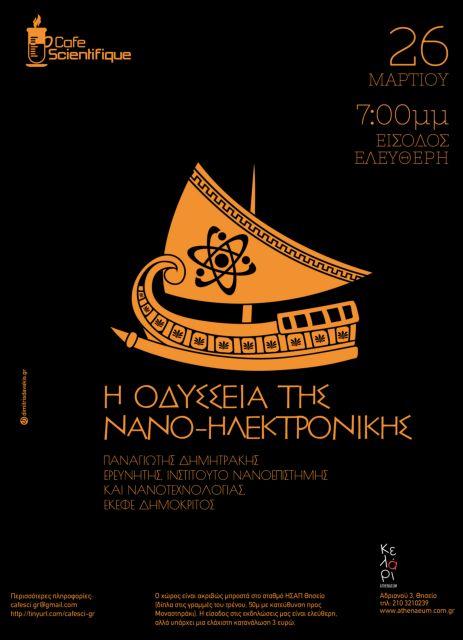 Εκδήλωση «Η Οδύσσεια της Νανο-Ηλεκτρονικής» | tovima.gr