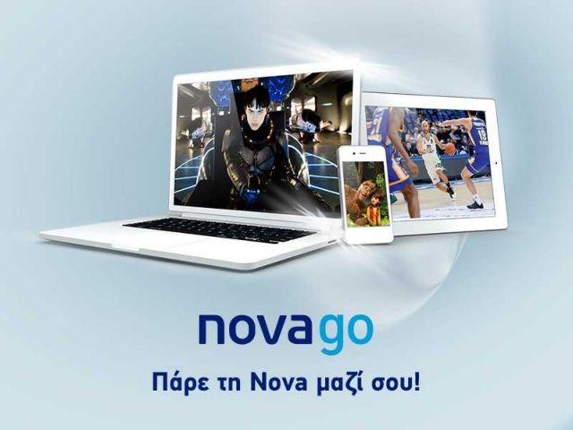 Διαθέσιμη σε όλες τις χώρες της ΕE η υπηρεσία Nova GO | tovima.gr
